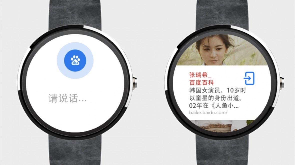 China: Wearables are security risk